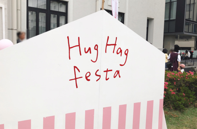 「第0.15回 オヤジたちのガレッジセール」と「第3回 Hug Hag festa」に行ってきたよ!