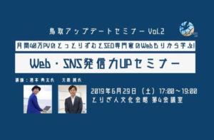 「鳥取アップデートセミナー Vol.2 月間40万PVのとっとりずむとSEO専門家のWebもりから学ぶ!Web・SNS発...