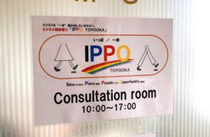 豊岡で起業・創業を考えている方におすすめ!「IPPO TOYOOKA(イッポトヨオカ)」の総合相談に行ってき...