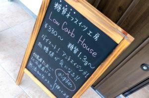 豊岡グルメ・「Low Carb House(ローカーボハウス)」の低糖質スイーツが美味い!