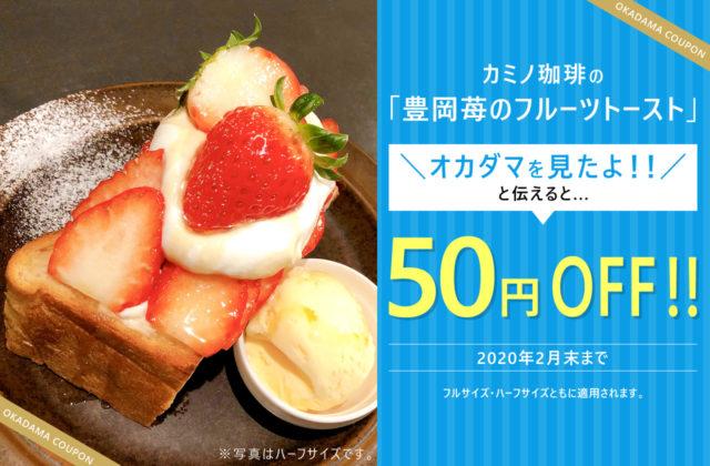 【終了】カミノ珈琲の「豊岡苺フルーツトースト」が50円OFFになるお得なクーポン!